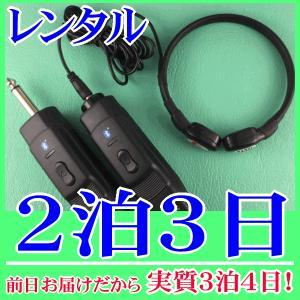 【レンタル2泊3日】コードレス咽喉マイク(RENT-210CjK) nanzu