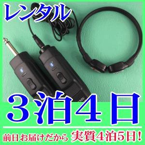 【レンタル3泊4日】コードレス咽喉マイク(RENT-210CjK) nanzu