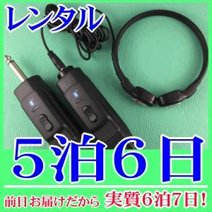 【レンタル5泊6日】コードレス咽喉マイク(RENT-210CjK) nanzu