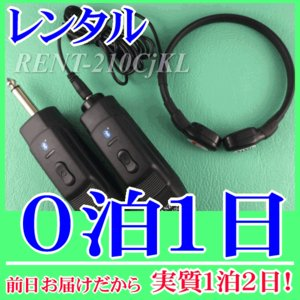 【レンタル0泊1日】コードレス咽喉マイクLサイズ(RENT-210CjKL)