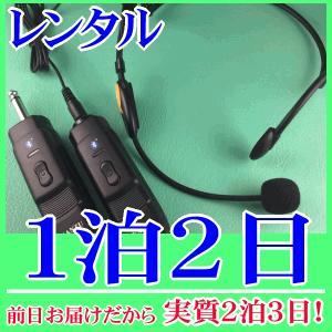 【レンタル1泊2日】コードレスヘッドマイク(RENT-210CTH)|nanzu