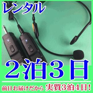 【レンタル2泊3日】コードレスヘッドマイク(RENT-210CTH)|nanzu