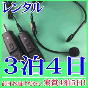 【レンタル3泊4日】コードレスヘッドマイク(RENT-210CTH)|nanzu