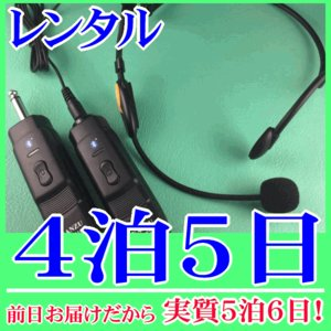 【レンタル4泊5日】コードレスヘッドマイク(RENT-210CTH)|nanzu