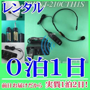 【レンタル0泊1日】 ヘッドセット型コードレスマイク1個とマイクミキサーのレンタルセット(RENT-210CTH1S)|nanzu