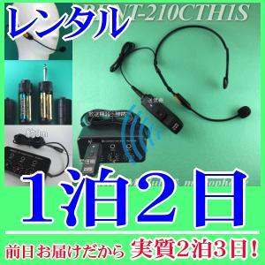 【レンタル1泊2日】 ヘッドセット型コードレスマイク1個とマイクミキサーのレンタルセット(RENT-210CTH1S)|nanzu