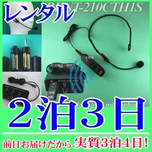 【レンタル2泊3日】 ヘッドセット型コードレスマイク1個とマイクミキサーのレンタルセット(RENT-210CTH1S)|nanzu