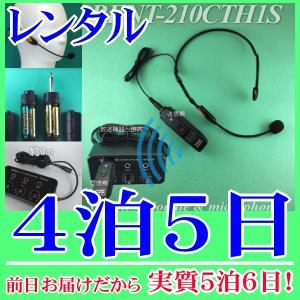 【レンタル4泊5日】 ヘッドセット型コードレスマイク1個とマイクミキサーのレンタルセット(RENT-210CTH1S)|nanzu
