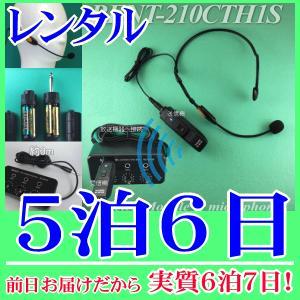 【レンタル5泊6日】 ヘッドセット型コードレスマイク1個とマイクミキサーのレンタルセット(RENT-210CTH1S)|nanzu