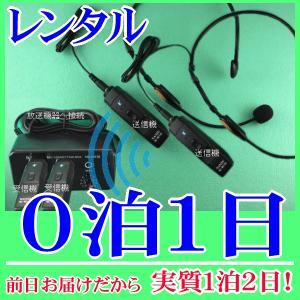 【レンタル0泊1日】 ヘッドセット型コードレスマイク2個とマイクミキサーのレンタルセット(RENT-210CTH2S)|nanzu
