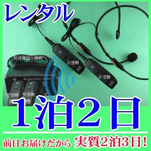 【レンタル1泊2日】 ヘッドセット型コードレスマイク2個とマイクミキサーのレンタルセット(RENT-210CTH2S)|nanzu