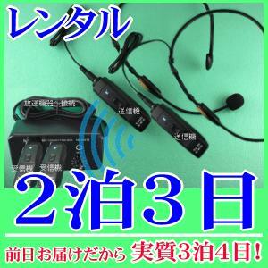 【レンタル2泊3日】 ヘッドセット型コードレスマイク2個とマイクミキサーのレンタルセット(RENT-210CTH2S)|nanzu