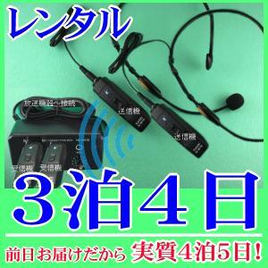 【レンタル3泊4日】 ヘッドセット型コードレスマイク2個とマイクミキサーのレンタルセット(RENT-210CTH2S)|nanzu