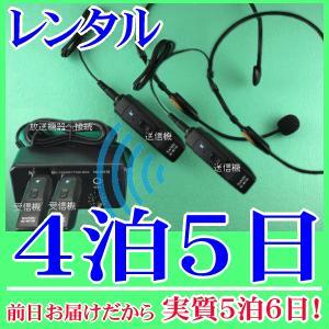 【レンタル4泊5日】 ヘッドセット型コードレスマイク2個とマイクミキサーのレンタルセット(RENT-210CTH2S)|nanzu