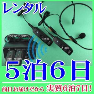 【レンタル5泊6日】 ヘッドセット型コードレスマイク2個とマイクミキサーのレンタルセット(RENT-210CTH2S)|nanzu