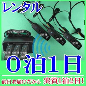 【レンタル0泊1日】 ヘッドセット型コードレスマイク3個とマイクミキサーのレンタルセット(RENT-210CTH3S)|nanzu