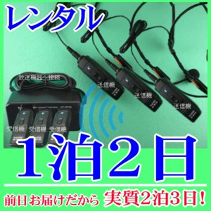 【レンタル1泊2日】 ヘッドセット型コードレスマイク3個とマイクミキサーのレンタルセット(RENT-210CTH3S)|nanzu