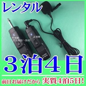 【レンタル3泊4日】コードレスピンマイク(RENT-210CTW)|nanzu