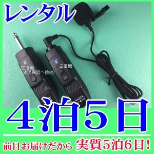 【レンタル4泊5日】コードレスピンマイク(RENT-210CTW)|nanzu