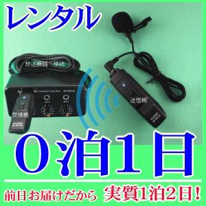【レンタル0泊1日】 タイピン型コードレスマイク1個とマイクミキサーのレンタルセット(RENT-210CTW1S)|nanzu
