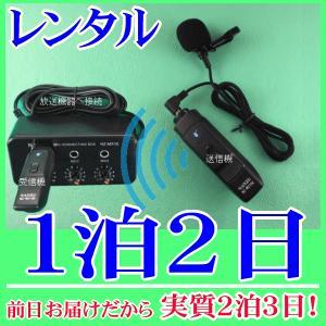 【レンタル1泊2日】 タイピン型コードレスマイク1個とマイクミキサーのレンタルセット(RENT-210CTW1S)|nanzu