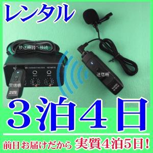 【レンタル3泊4日】 タイピン型コードレスマイク1個とマイクミキサーのレンタルセット(RENT-210CTW1S)|nanzu