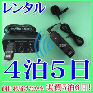 【レンタル4泊5日】 タイピン型コードレスマイク1個とマイクミキサーのレンタルセット(RENT-210CTW1S)|nanzu