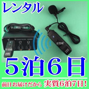 【レンタル5泊6日】 タイピン型コードレスマイク1個とマイクミキサーのレンタルセット(RENT-210CTW1S)|nanzu