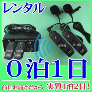【レンタル0泊1日】 タイピン型コードレスマイク2個とマイクミキサーのレンタルセット(RENT-210CTW2S)|nanzu