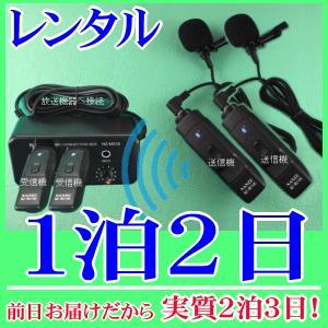 【レンタル1泊2日】 タイピン型コードレスマイク2個とマイクミキサーのレンタルセット(RENT-210CTW2S)|nanzu
