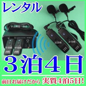 【レンタル3泊4日】 タイピン型コードレスマイク2個とマイクミキサーのレンタルセット(RENT-210CTW2S)|nanzu