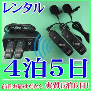 【レンタル4泊5日】 タイピン型コードレスマイク2個とマイクミキサーのレンタルセット(RENT-210CTW2S)|nanzu
