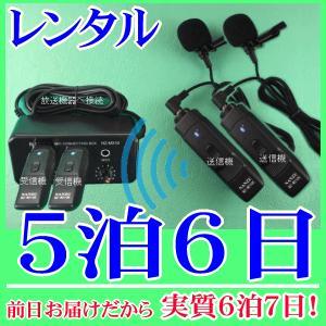 【レンタル5泊6日】 タイピン型コードレスマイク2個とマイクミキサーのレンタルセット(RENT-210CTW2S)|nanzu