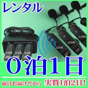 【レンタル0泊1日】 タイピン型コードレスマイク3個とマイクミキサーのレンタルセット(RENT-210CTW3S)|nanzu