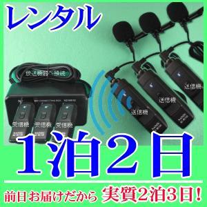 【レンタル1泊2日】 タイピン型コードレスマイク3個とマイクミキサーのレンタルセット(RENT-210CTW3S)|nanzu