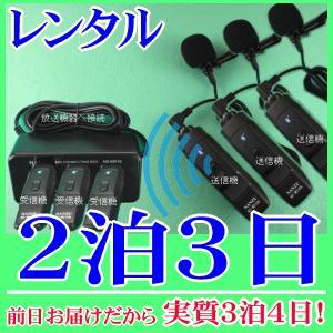 【レンタル2泊3日】 タイピン型コードレスマイク3個とマイクミキサーのレンタルセット(RENT-210CTW3S) nanzu