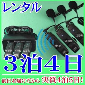 【レンタル3泊4日】 タイピン型コードレスマイク3個とマイクミキサーのレンタルセット(RENT-210CTW3S) nanzu