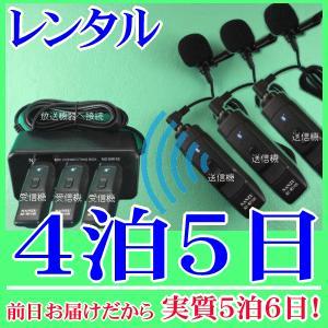 【レンタル4泊5日】 タイピン型コードレスマイク3個とマイクミキサーのレンタルセット(RENT-210CTW3S) nanzu