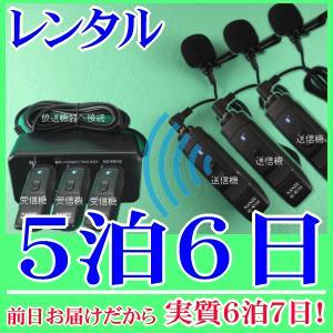 【レンタル5泊6日】 タイピン型コードレスマイク3個とマイクミキサーのレンタルセット(RENT-210CTW3S) nanzu