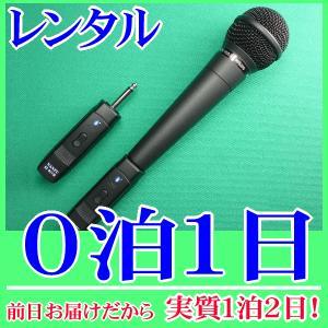 【レンタル0泊1日】コードレスマイク(RENT-210DHM)ハンド型