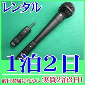【レンタル1泊2日】コードレスマイク(RENT-210DHM)ハンド型|nanzu