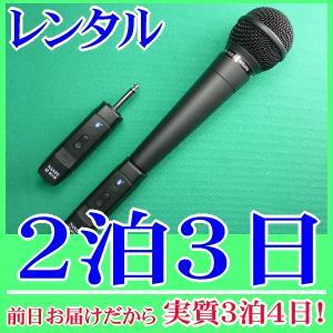 【レンタル2泊3日】コードレスマイク(RENT-210DHM)ハンド型|nanzu