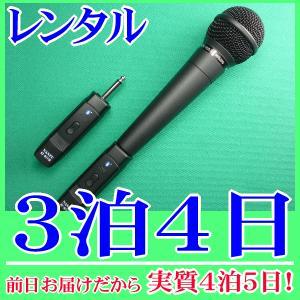 【レンタル3泊4日】コードレスマイク(RENT-210DHM)ハンド型|nanzu