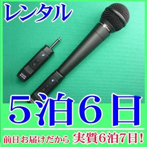 【レンタル5泊6日】コードレスマイク(RENT-210DHM)ハンド型|nanzu