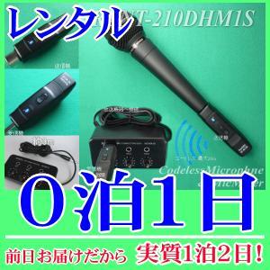【レンタル0泊1日】コードレスマイク1本とマイクミキサーのレンタルセット(RENT-210DHM1S)ハンド型|nanzu