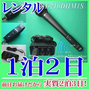 【レンタル1泊2日】コードレスマイク1本とマイクミキサーのレンタルセット(RENT-210DHM1S)ハンド型|nanzu