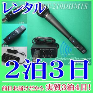 【レンタル2泊3日】コードレスマイク1本とマイクミキサーのレンタルセット(RENT-210DHM1S)ハンド型|nanzu