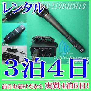 【レンタル3泊4日】コードレスマイク1本とマイクミキサーのレンタルセット(RENT-210DHM1S)ハンド型|nanzu