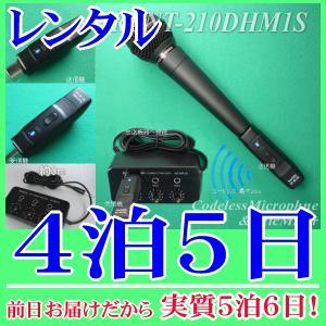【レンタル4泊5日】コードレスマイク1本とマイクミキサーのレンタルセット(RENT-210DHM1S)ハンド型|nanzu