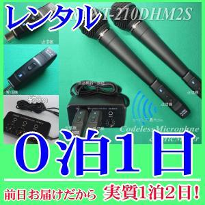 【レンタル0泊1日】コードレスマイク2本とマイクミキサーのレンタルセット(RENT-210DHM2S)ハンド型|nanzu
